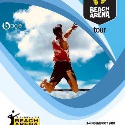 BAGIE Βeach Arena tour